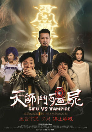 китайский фильм про вампиров