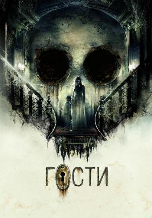 список лучших российских фильмов ужасов