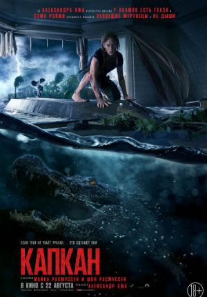 список лучших фильмов ужасов про крокодилов